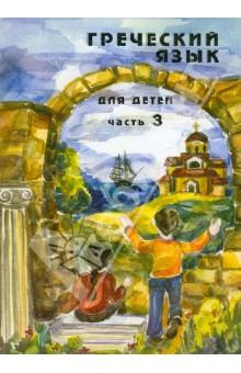 Греческий язык для детей. В 5-ти частях. Часть 3