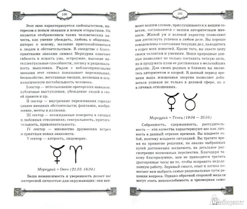 Иллюстрация 1 из 8 для Гадания на кофе и чае - Ян Дикмар   Лабиринт - книги. Источник: Лабиринт
