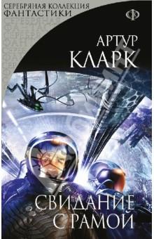 Book FB2 » Артур Кларк: Свидание с Рамой