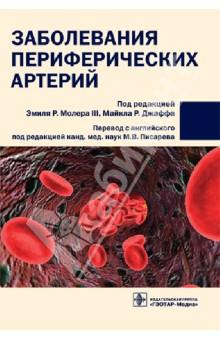 Заболевания периферических артерий: руководствоДругое<br>В книге приведена новейшая информация по достижениям современной ангиологии в области диагностики и лечения заболеваний периферических артерий. Анализируются стратегии обследования больных с подозрением на заболевание периферических артерий, проводится сравнение ценности различных диагностических методик. Дано современное представление о различных эндоваскулярных оперативных вмешательствах при заболевании периферических артерий, послеоперационных осложнениях и методах борьбы с ними. Отдельная глава посвящена медикаментозным методам лечения перемежающейся хромоты и критической ишемии конечности. Эта книга станет полезным руководством как для клиницистов, так и для ординаторов, посвятивших себя лечению заболеваний сосудов.<br>