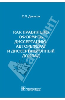 Как правильно оформить диссертацию, автореферат и диссертационный доклад: методическое пособие