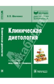 клиническая диетология клиника