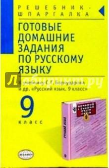 Готовые домашние задания по русскому языку 9кл