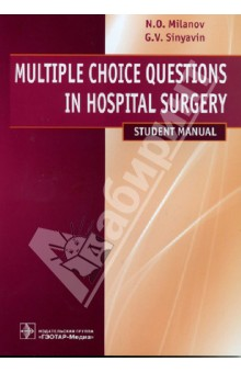 Multiple Choice Questions in Hospital SurgeryАнглийский язык<br>An examination system which is to assess the results of a number of years of study should do so fairly, uniformly and reliably; it should cover as much of the syllabus as possible, and be able to differentiate between good and bad candidates in a consistent manner. The objective test succeeds to a large degree in fulfilling these requirements but in itself it must not be a handicap to the candidate who should be well versed in this form of examination technique. The knowledge required to answer multiple choice questions for the part 1 of the surgical exam is often only to be gained by having a good knowledge of basic facts and principles in medicine and consulting many different textbooks and review articles. In this book short subject summaries have been written giving concisely the factual information on which each question has been based, there summaries provide a foundation for answering other questions on the same topic. The ground covered is not exhaustive but may be useful at a later date for quick reference and revision for further examinations or clinical problems encountered on the ward. It is not claimed that the questions in the subsequent chapters will provide a painless method of passing the undergraduate s surgical finals, for it is hoped that the horizon of examining boards will include date obtained from other important spheres such as continuous assessment, long term case studies, oral assessment and conventional essay-style questions. It is hoped that the book will provide the student with an introduction to objective testing and, in particular, with a method of both testing and improving his surgical knowledge.<br>