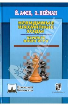 Нейман Эммануил, Афек Йоханан Невидимые шахматные ходы. Усильте вашу игру