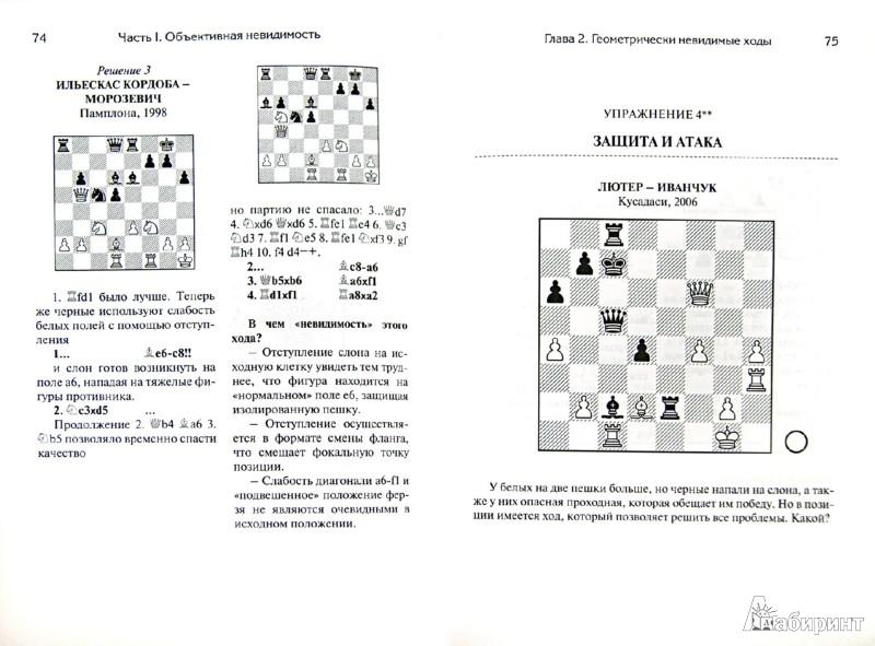 Иллюстрация 1 из 12 для Невидимые шахматные ходы. Усильте вашу игру - Нейман, Афек | Лабиринт - книги. Источник: Лабиринт