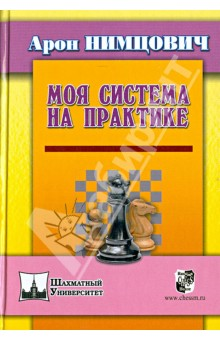 Нимцович Арон Исаевич Моя система на практике