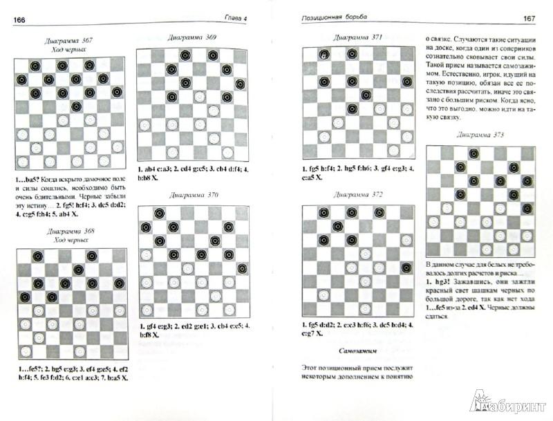 Иллюстрация 1 из 13 для Немного о шашках, но по существу - Александр Вирный | Лабиринт - книги. Источник: Лабиринт