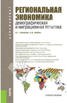 Региональная экономика. Демографическая и миграционная политика. Учебное пособие