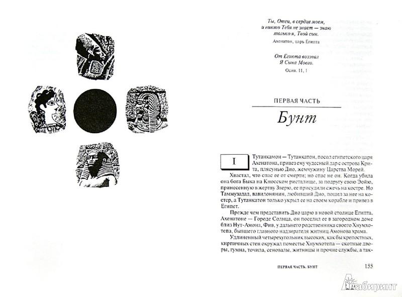 Иллюстрация 1 из 5 для Мессия - Дмитрий Мережковский | Лабиринт - книги. Источник: Лабиринт
