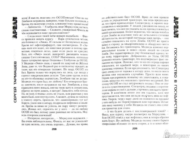 Иллюстрация 1 из 7 для Ареал. Государство в государстве - Сергей Тармашев | Лабиринт - книги. Источник: Лабиринт