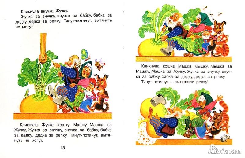 Иллюстрация 1 из 16 для Курочка Ряба | Лабиринт - книги. Источник: Лабиринт