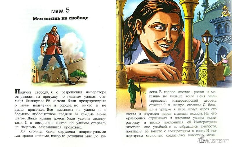 Иллюстрация 1 из 20 для Путешествие Гулливера - Джонатан Свифт | Лабиринт - книги. Источник: Лабиринт