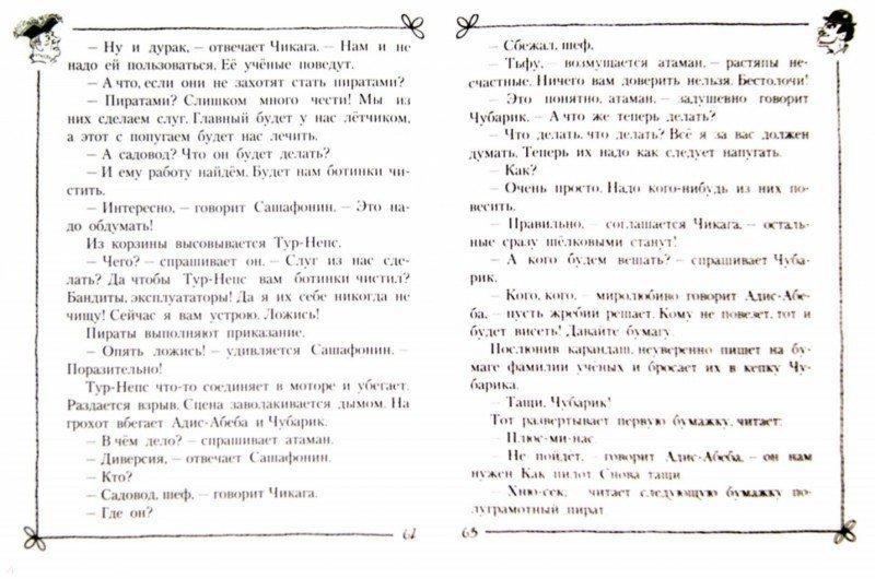 Иллюстрация 1 из 23 для Остров ученых. Театральная повесть - Успенский, Хайт | Лабиринт - книги. Источник: Лабиринт