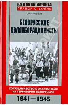 Олег Романько Белорусские Коллаборационисты