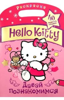 Hello Kitty. Давай познакомимся