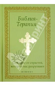 Библия-Терапия: спасение от страстей, которые нас разрушают