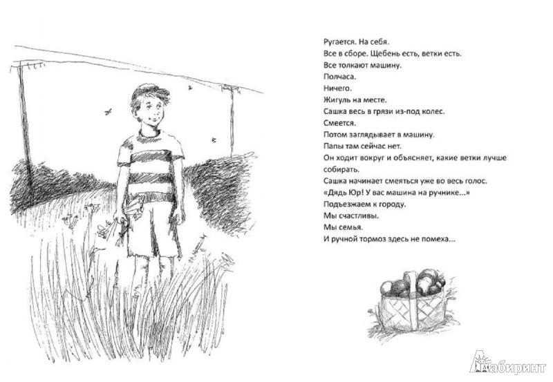 Иллюстрация 1 из 2 для Автобус в лето - Вадим Мещеряков | Лабиринт - книги. Источник: Лабиринт