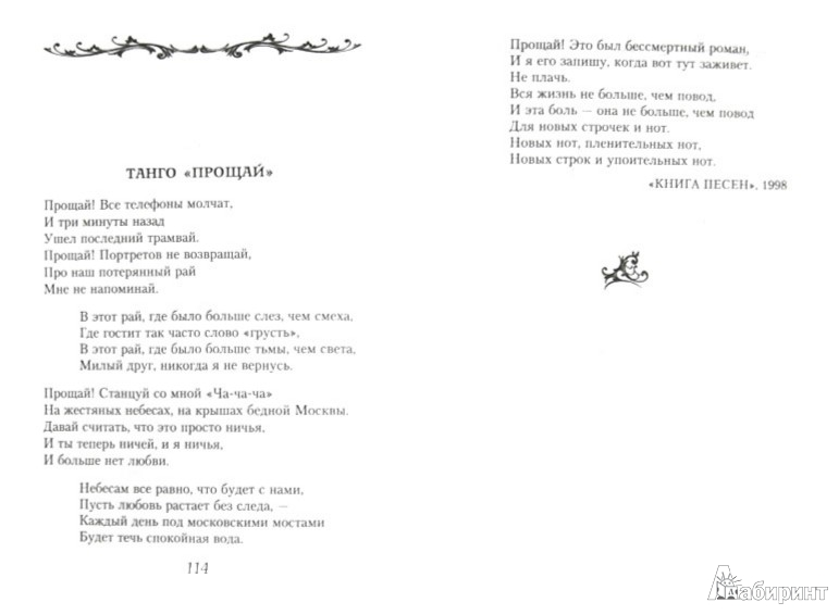 Иллюстрация 1 из 14 для Вновь ночи без сна. Стихи и песни о любви - Ирина Богушевская | Лабиринт - книги. Источник: Лабиринт