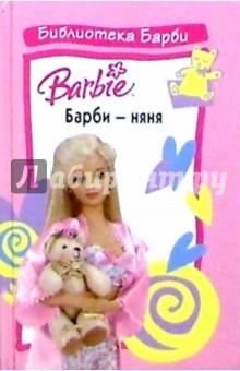 Барби - няня