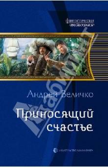 Приносящий счастьеБоевая отечественная фантастика<br>В семнадцатом веке много чего не было. Не было там автомобилей, радио, телевидения, дизель-электрических теплоходов, самолетов-амфибий и термоэлектрических станций. Однако это не страшно, считают Николай Мещерский, Михаил Анисимов и Саша Попаданец. Понадобится - все будет. И руки, и головы у них есть. <br>А еще там не было членовозов с мигалками, эффективных менеджеров с заоблачными окладами и слуг народа, живущих в хоромах, накопить на которые с официального дохода они могли бы разве что лет за сто. Герои этой книги приложат все усилия, чтобы ничего подобного так и не появилось - по крайней мере, в их стране.<br>