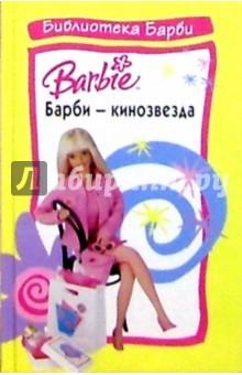 Барби - кинозвезда