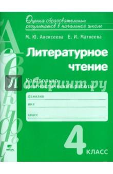 Литературное чтение. 4 класс. Контрольно-диагностические работы. ФГОС