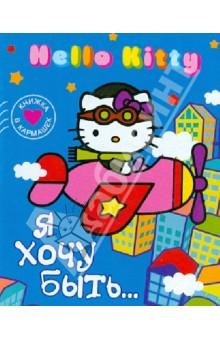 Hello Kitty. Я хочу быть