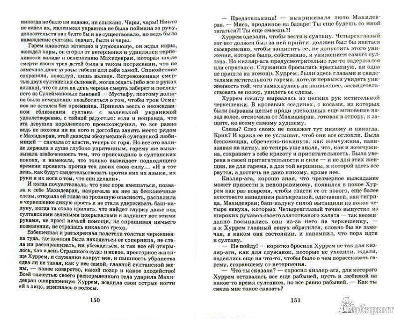 Иллюстрация 1 из 9 для Роксолана. Роковая любовь Сулеймана Великолепного. Книга первая - Павел Загребельный | Лабиринт - книги. Источник: Лабиринт