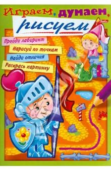 """Раскраска """"Играем, думаем, рисуем"""". Выпуск 2"""