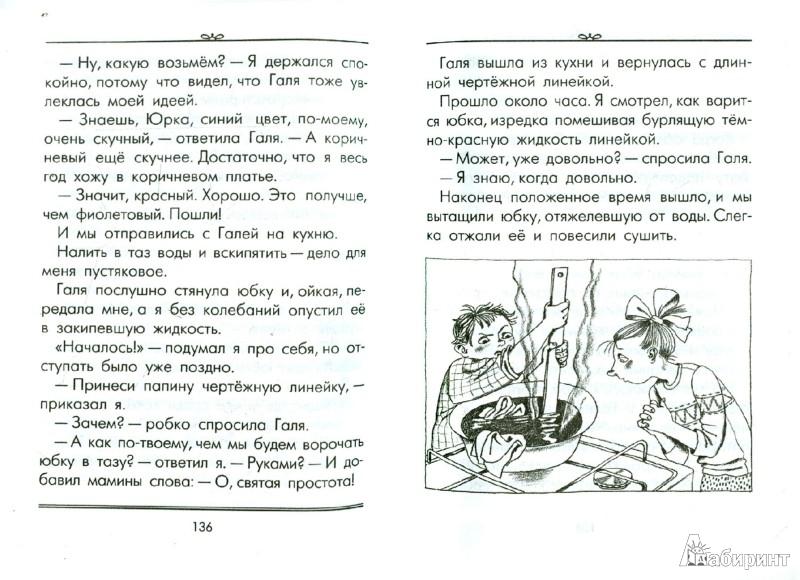 Иллюстрация 1 из 31 для Веселые школьные рассказы | Лабиринт - книги. Источник: Лабиринт