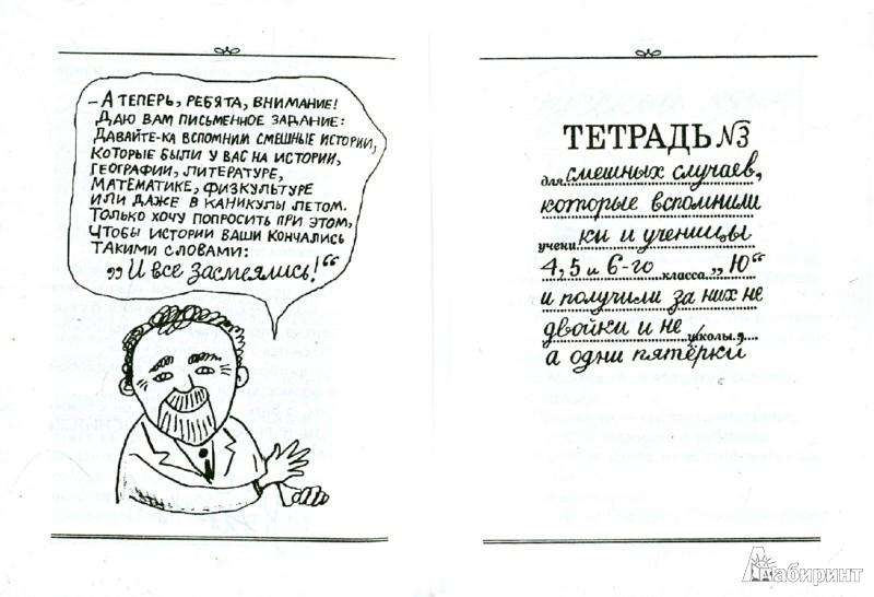 Иллюстрация 1 из 15 для Уроки смеха - Леонид Каминский   Лабиринт - книги. Источник: Лабиринт