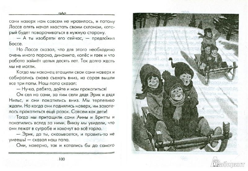 Иллюстрация 1 из 5 для Мы все из Бюллербю - Астрид Линдгрен   Лабиринт - книги. Источник: Лабиринт