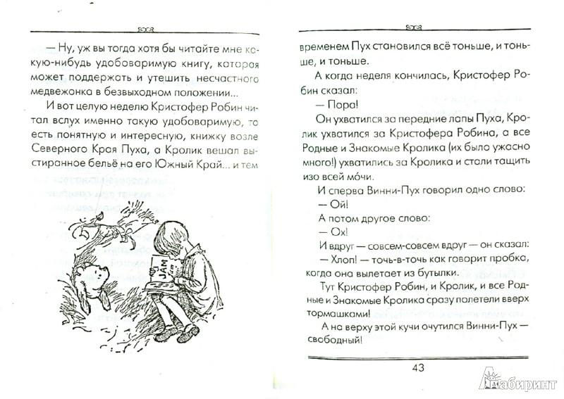 Иллюстрация 1 из 16 для Винни-Пух и все-все-все - Алан Милн   Лабиринт - книги. Источник: Лабиринт