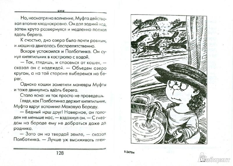 Иллюстрация 1 из 18 для Муфта, Полботинка и Моховая Борода - Эно Рауд | Лабиринт - книги. Источник: Лабиринт
