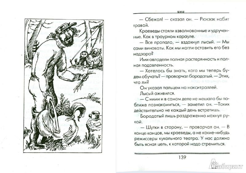 Иллюстрация 1 из 8 для Муфта, Полботинка и Моховая Борода. По дороге к морю - Эно Рауд | Лабиринт - книги. Источник: Лабиринт