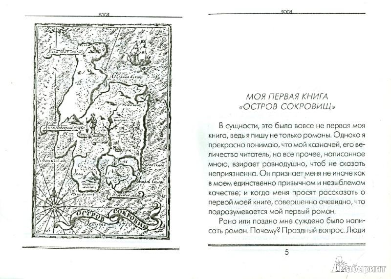 Иллюстрация 1 из 14 для Остров сокровищ - Роберт Стивенсон | Лабиринт - книги. Источник: Лабиринт