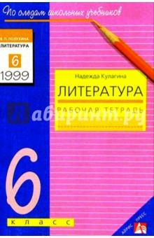 Кулагина Надежда Литература: Рабочая тетрадь. 6 класс