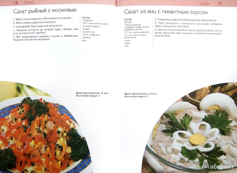 Иллюстрация 1 из 12 для 50 рецептов. Салаты и закуски | Лабиринт - книги. Источник: Лабиринт