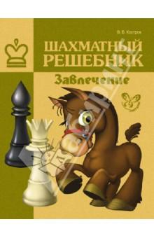 Костров Всеволод Викторович Шахматный решебник. Завлечение