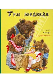Три медведяРусские народные сказки<br>Народная сказка. За свою многовековую историю претерпела немало пересказов. И вот один из них, традиционный. Когда в домик к трем медведям забредает маленькая девочка. <br>Однако эта книга с уникальными иллюстрациями. Впервые в России издается Федор Рожанковский, крупнейший художник-иллюстратор 20 века. Известный своим творчеством в мире, но в России - только узкому кругу профессионалов. И мы рады представить широкой публике работу Федора Рожанковского.<br>Замечательный образ Машеньки, маленькой любопытной девчонки (а разве другая проявила бы столько интереса к домику, куда случайно набрела?). А медведи?! Мохнатые, почти настоящие. Тщательно прорисована домашняя утварь, обстановка в домике трех медведей, элементы одежды.<br>Федор Рожанковский всю жизнь считал себя русским художником. И пусть книга издана за рубежом, пусть Рожанковский считается крупнейшим американским художником-иллюстратором - достаточно одного взгляда на книгу, чтобы проникнуться духом русской народной старины. <br>Иллюстрации Федора Рожанковского - прекрасное воспитание вкуса и любви к высокой литературе. Соразмерность, точность деталей, яркие характерные образы героев. <br>Сказка классическая, которую каждый может пересказывать и пересказывать, укладывая ребенка спать или так, между делом.<br>Но картинки, как говорят дети, картинки делают эту книгу уникальной. <br>Книга прекрасно подойдет и для самостоятельного чтения ребенком - шрифт без засечек и крупный.<br>