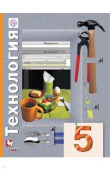 Технология. 5 класс. Учебник для учащихся общеобразовательных организаций. ФГОС