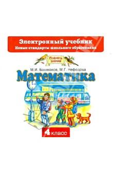 Математика. 4 класс. Электронный учебник (CD)
