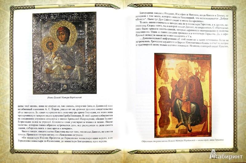 Иллюстрация 1 из 16 для Храм Гроба Господня - Михаил Король   Лабиринт - книги. Источник: Лабиринт