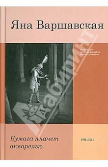 Бумага плачет акварелью. СтихиСовременная отечественная поэзия<br>Сборник стихотворений, написанных автором в 2010-2013 годы.<br>