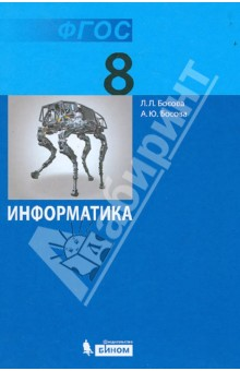 Информатика 8 Класс Учебник.Rar