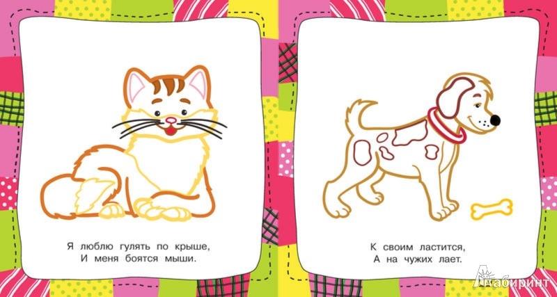 Иллюстрация 1 из 33 для Домашние животные   Лабиринт - книги. Источник: Лабиринт