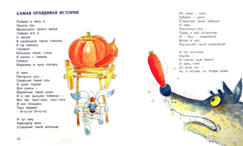 Иллюстрация 1 из 58 для Игра в солдатики. Стихи, сказки, загадки - Юрий Кушак | Лабиринт - книги. Источник: Лабиринт