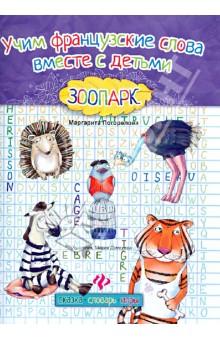 Учим французские слова вместе с детьми: зоопарк