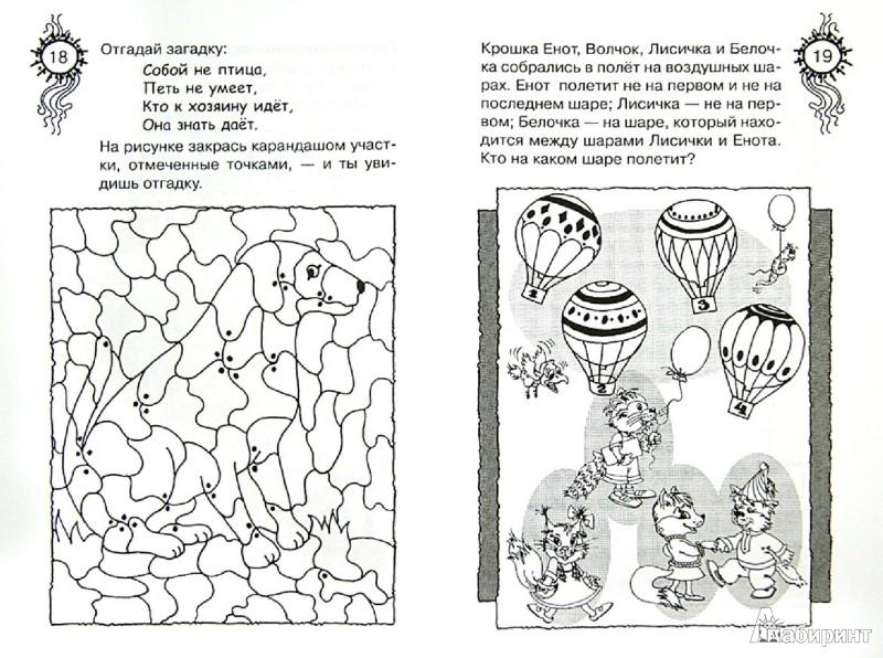 Иллюстрация 1 из 11 для Логические игры и головоломки для смышленых - Сергей Гордиенко | Лабиринт - книги. Источник: Лабиринт